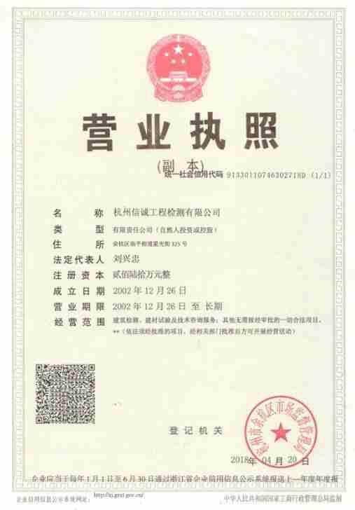 杭州信诚工程检测有限公司