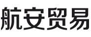 杭州航安贸易有限公司