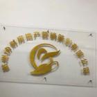 杭州协财房地产营销策划有限公司