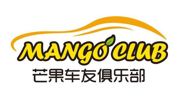 杭州芒果汽车服务有限公司