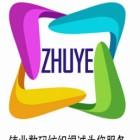 杭州铸业数码纺织技术有限公司