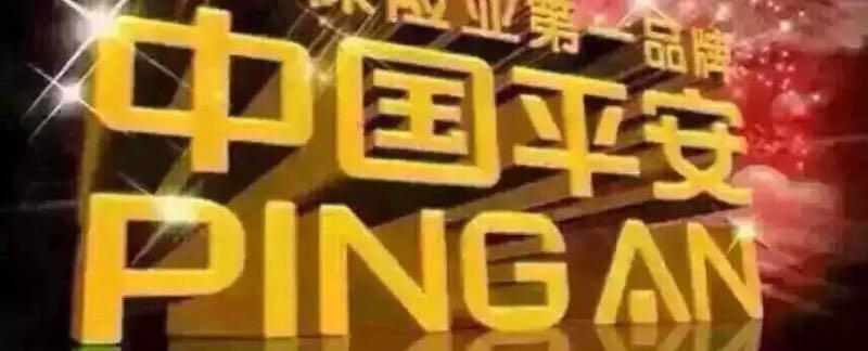 中国平安浙江分公司杭州分公司临平营销服务部