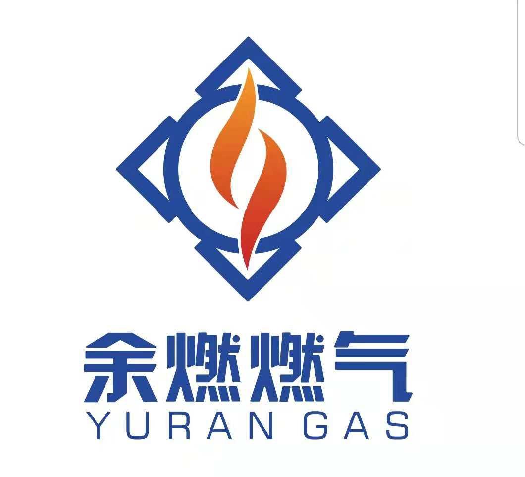浙江余燃燃气有限公司