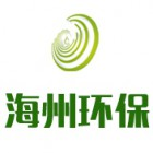 杭州海州环保设备有限公司