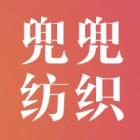 杭州兜兜紡織制造品有限公司