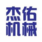 杭州杰佑机械科技有限公司