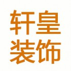 杭州轩皇装饰
