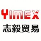 杭州志毅贸易有限公司