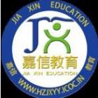 杭州嘉信教育培训学校