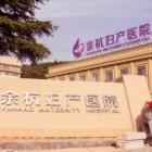 杭州余杭妇产医院有限公司