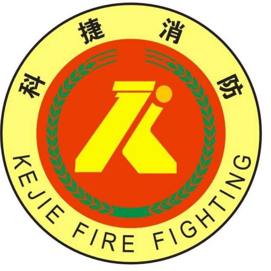 杭州科捷消防安全技能培训学校有限公司