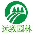 杭州远致园林市政工程有限公司