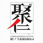 杭州聚仁广告有限公司