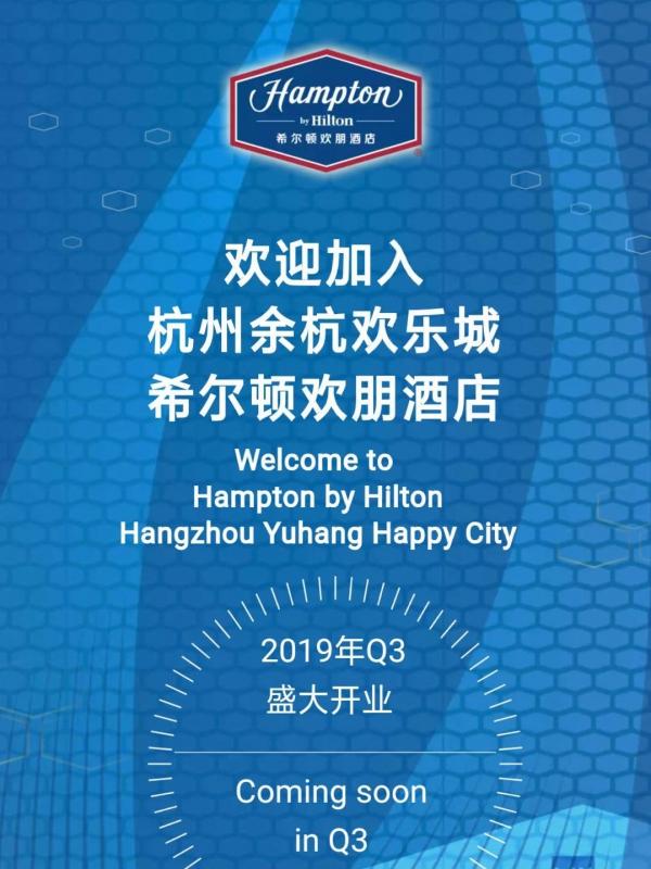 杭州久幸酒店管理有限公司