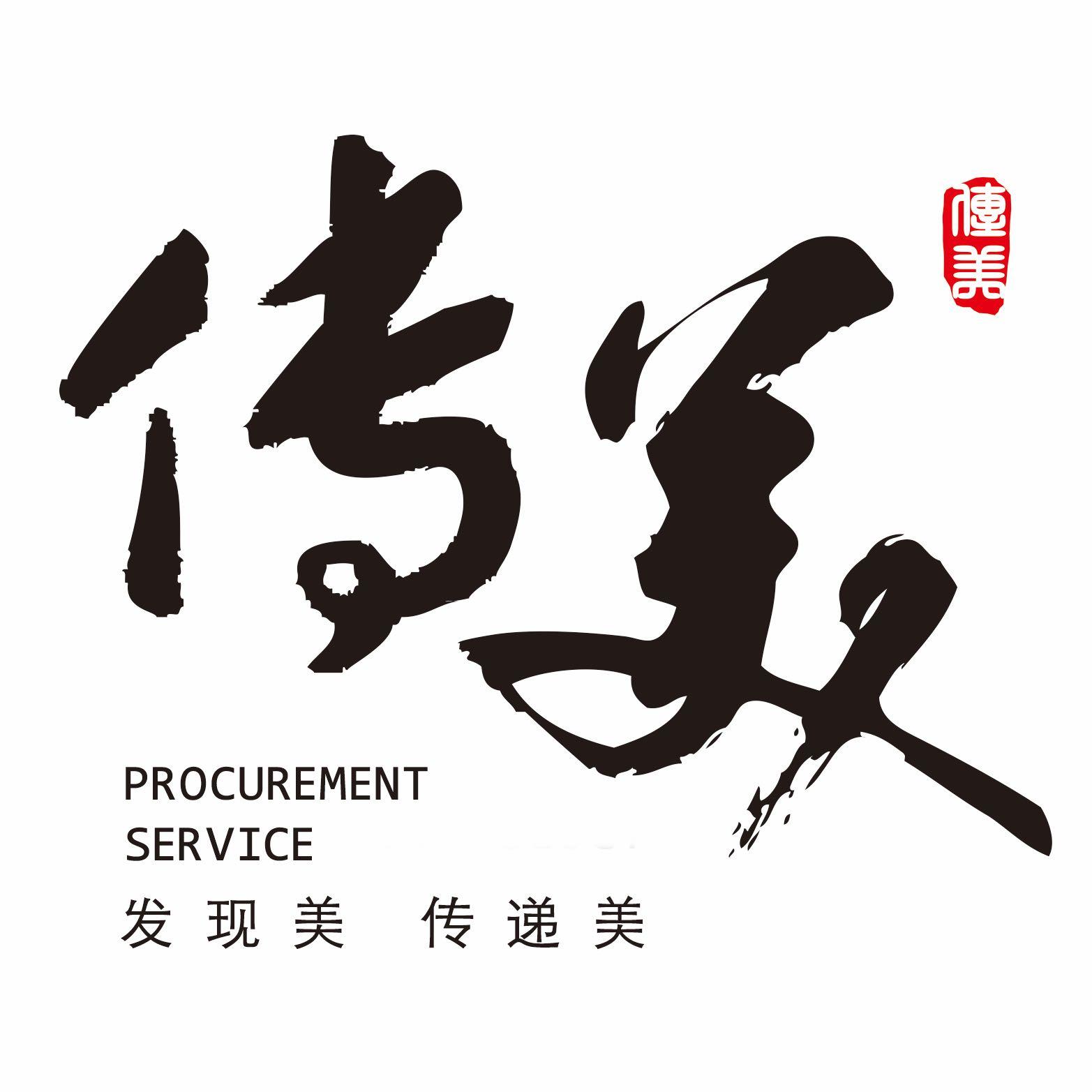 浙江美传商贸有限公司