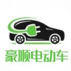 杭州豪顺电动车辆有限公司