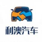 杭州利澳汽车科技有限公司