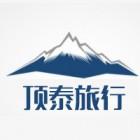 杭州顶泰旅行用品有限公司