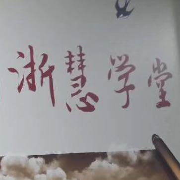 国泰·浙慧学堂