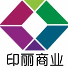 浙江印丽商业经营管理有限公司