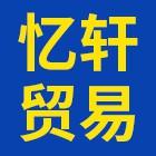 杭州忆轩贸易有限公司
