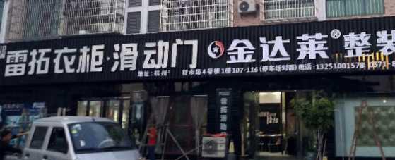 浙江杭州湾建材装饰城荣群建筑材料商行