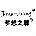梦想之翼少儿舞蹈培训中心