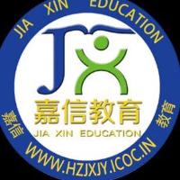 杭州市余杭区嘉信教育培训学校(临平校区)