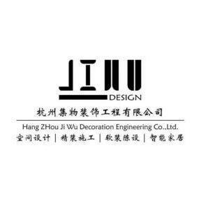 杭州集物装饰工程有限公司