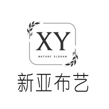 杭州余杭新亞布藝有限公司