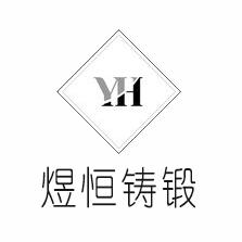 杭州煜恒铸锻有限公司