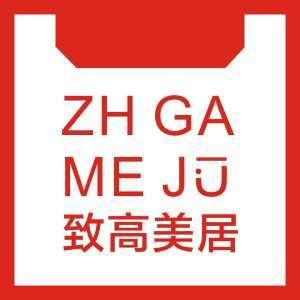 杭州致高美居家用纺织品有限公司