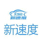 浙江新速度教育科技有限公司