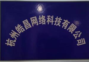 杭州皓昌网络科技有限公司