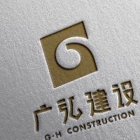 杭州广弘建设有限公司