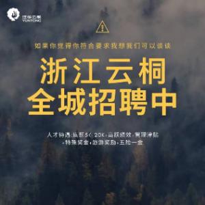 泛华云桐企业管理咨询(深圳)有限公司杭州分公司