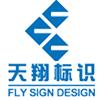杭州天翔标识有限公司