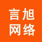 杭州言旭網絡科技有限公司