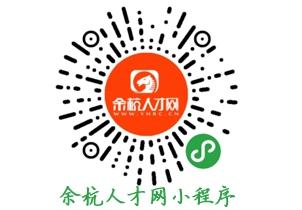 【余杭人才网】微信小程序开通上线
