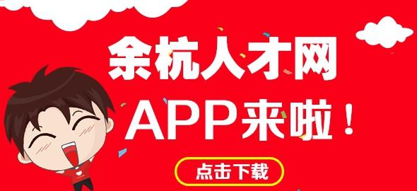 余杭人才网APP正式提供下载为余杭的企业