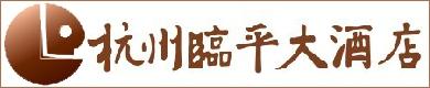 杭州临平大酒店有限公司