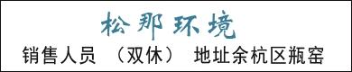 杭州松那环境科技有限公司