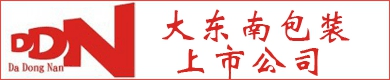 杭州大东南高科包装有限公司