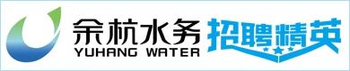 杭州余杭水务控股集团有限公司