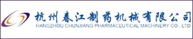 杭州春江制药机械有限公司