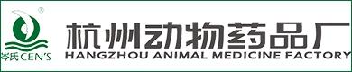 杭州动物药品厂