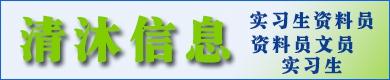 杭州清沐信息科技有限公司