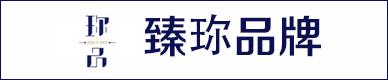 杭州臻珎品牌管理有限公司