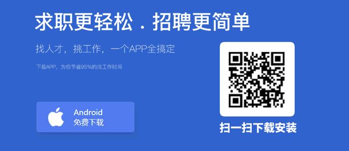 余杭人才网app