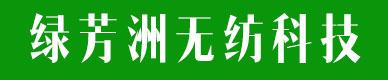 浙江绿芳洲无纺科技有限公司